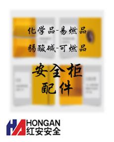 「配件」化学易燃品安全存储柜,弱酸碱品柜,可燃品柜 - ACCESSORIES SAFETY CABINET