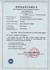 特种设备型式试验证书-红安