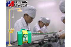 桂林制药厂采用红安洗眼器