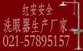 【洗眼器价格大全】-上海红安洗眼器厂家