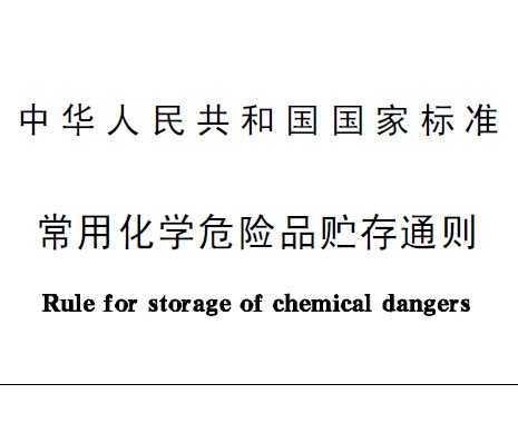 【化学洗眼站】《常用化学危险品贮存通则》