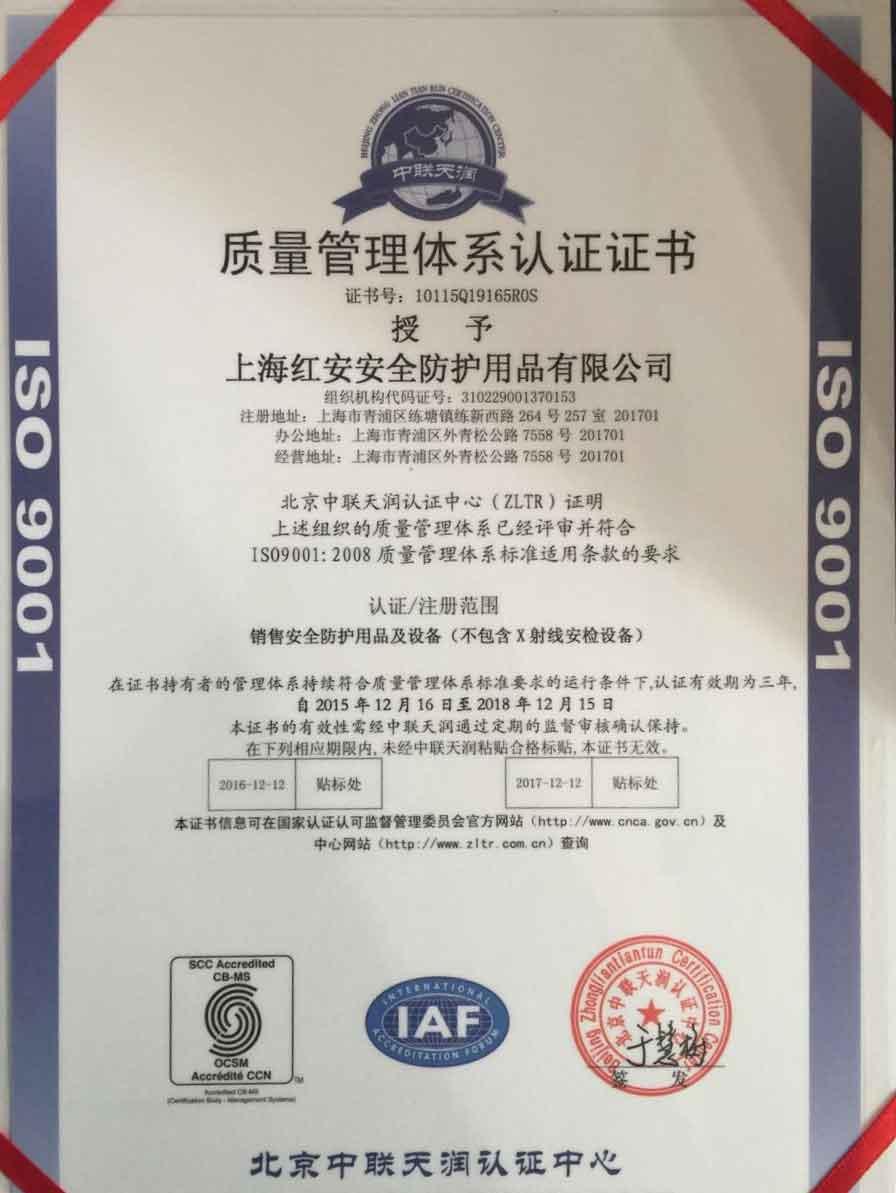 荣誉资质-ISO9001认证