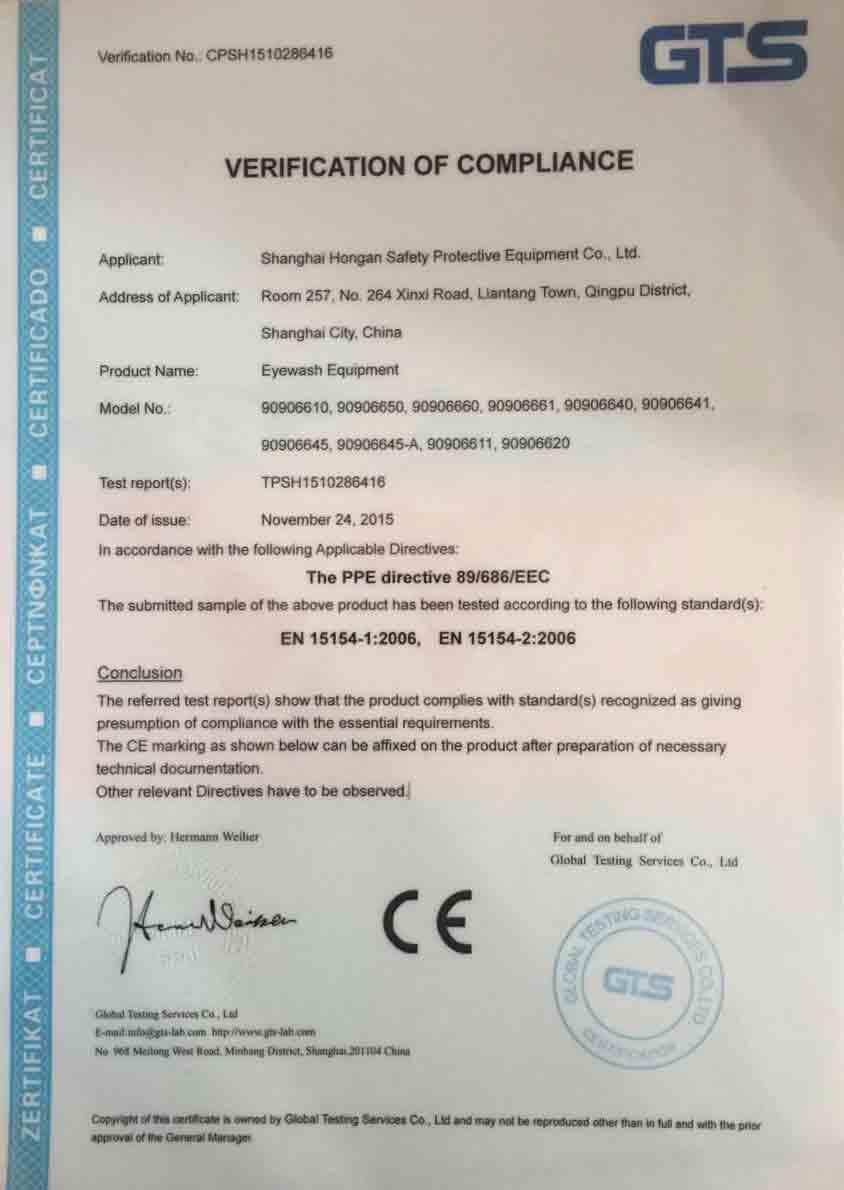 荣誉资质-红安安全CE认证