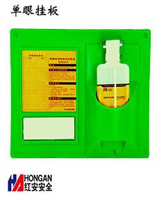 便携式单眼洗眼器加挂板 90906607-A