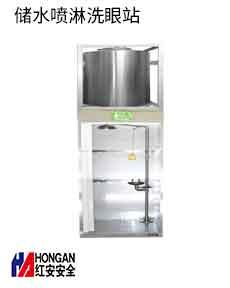 立式储水式紧急洗眼站【可加-加热和制冷功能】