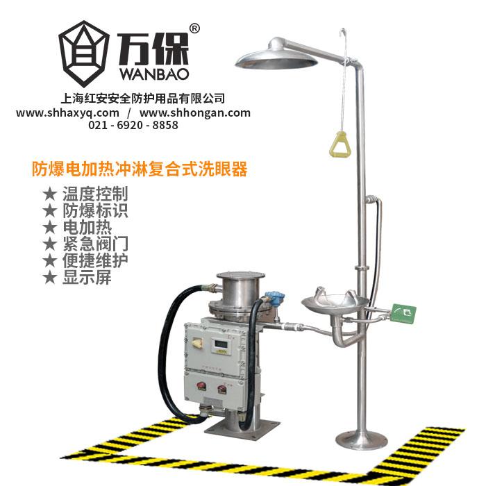 防爆电加热冲淋复合式洗眼器