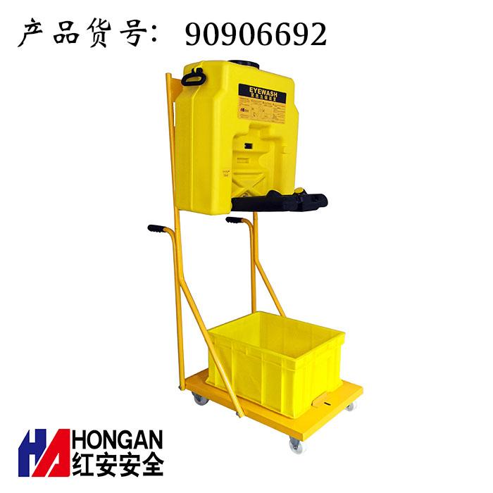 移动便携式洗眼器 90906692