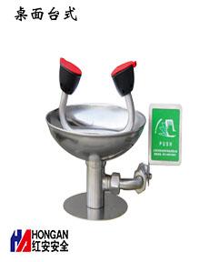 不锈钢+双眼ABS台式洗眼器 90906643