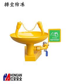 排空防冻_不锈钢_ABS挂壁式洗眼器90906665-A