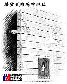 不锈钢挂壁式防冻冲淋器