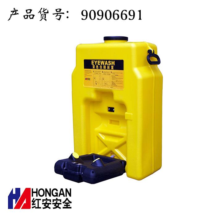 53L便携式移动挂式洗眼器 90906691