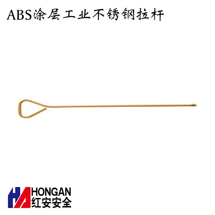 不锈钢ABS高强耐腐洗眼器冲淋拉杆-红安洗眼器厂家