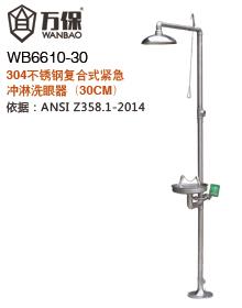 304不锈钢复合式紧急冲淋洗眼器(30CM)